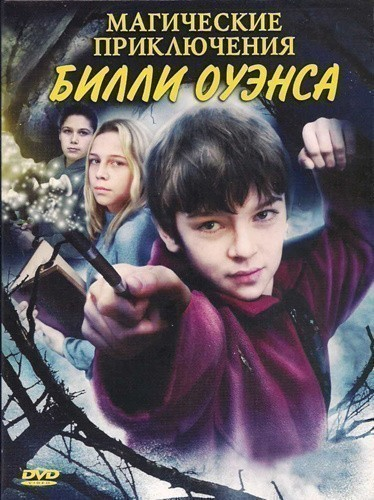 The Mystical Adventures of Billy Owen is similar to Final Girl.