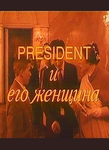 President i ego jenschina is similar to Max.