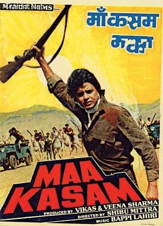 Maa Kasam is similar to Moy drug Ivan Lapshin.