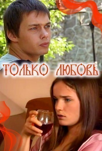 Tolko lyubov is similar to End of Watch.