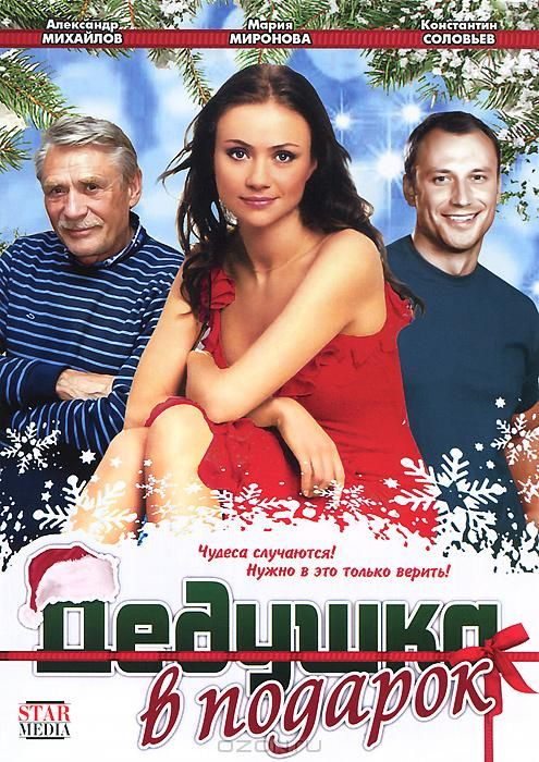Dedushka v podarok is similar to Scorsese on Scorsese.