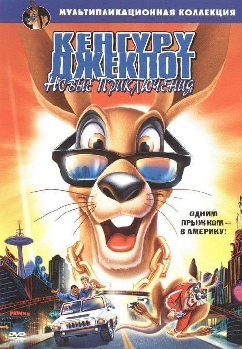 Kangaroo Jack: G'Day, U.S.A.! is similar to To Rome with Love.