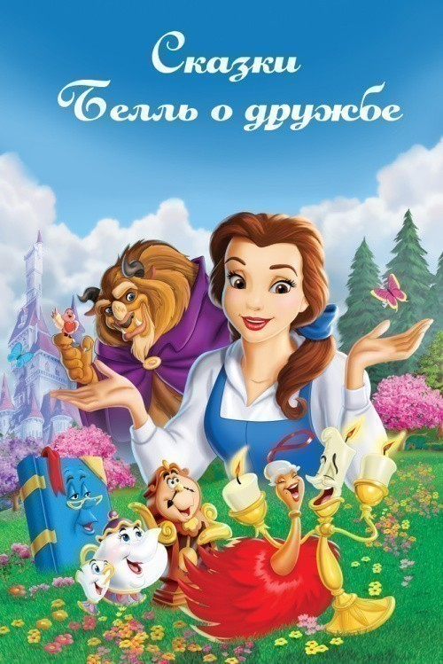 Belle's Tales of Friendship cast, synopsis, trailer and photos.