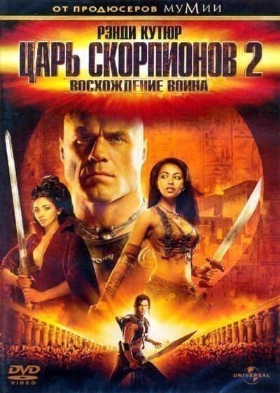 The Scorpion King 2: Rise of a Warrior is similar to Sick Boy.