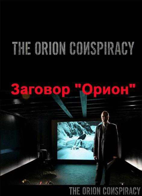 The Orion Conspiracy is similar to Don't Pass Me By.