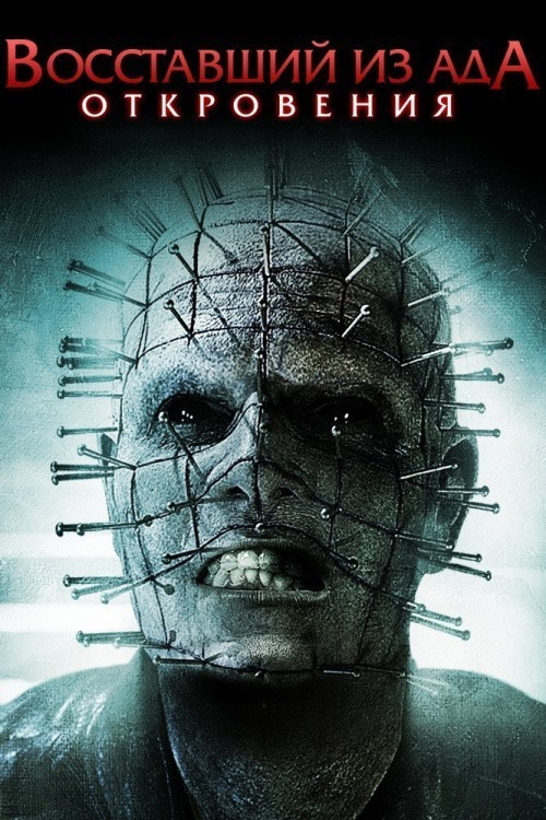 Hellraiser: Revelations is similar to Rock «n» Roll High School.