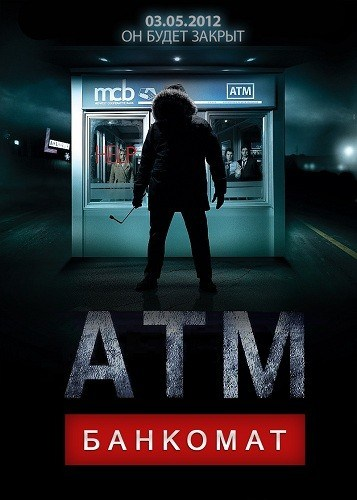 ATM is similar to Rock «n» Roll High School.