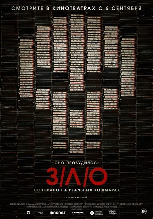 V/H/S is similar to Indiana Jones 5.