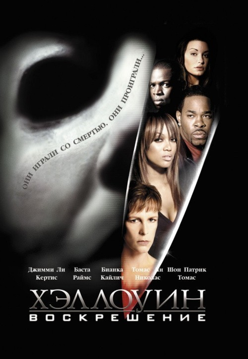 Halloween: Resurrection is similar to Crashpoint - 90 Minuten bis zum Absturz.