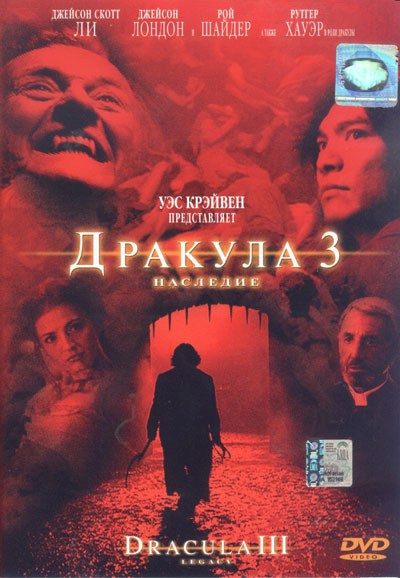 Dracula III: Legacy is similar to Stringer.