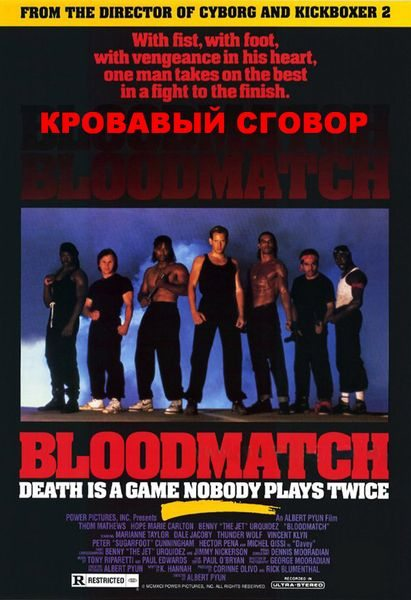 Bloodmatch is similar to Contracted: Phase II.