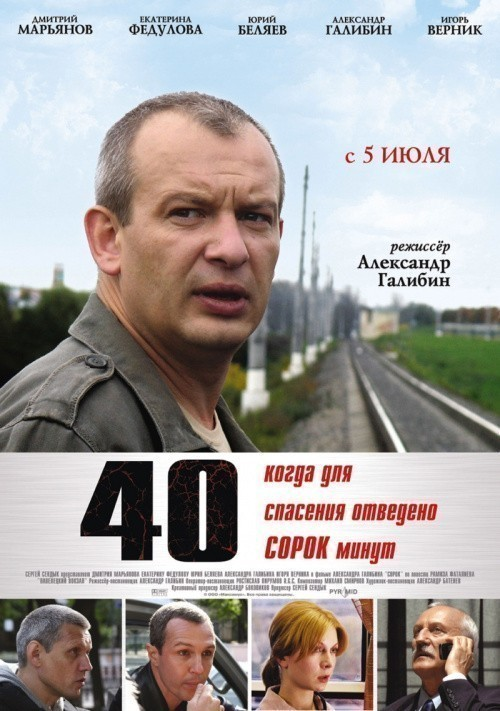 Movies 40 poster