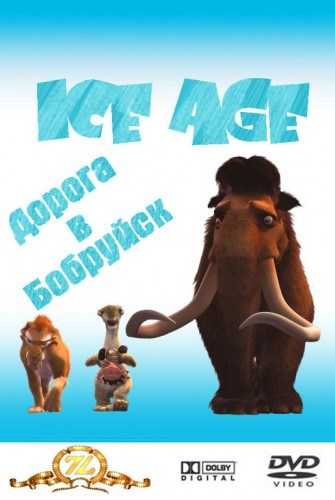Ice Age is similar to Fei lung mang jeung.