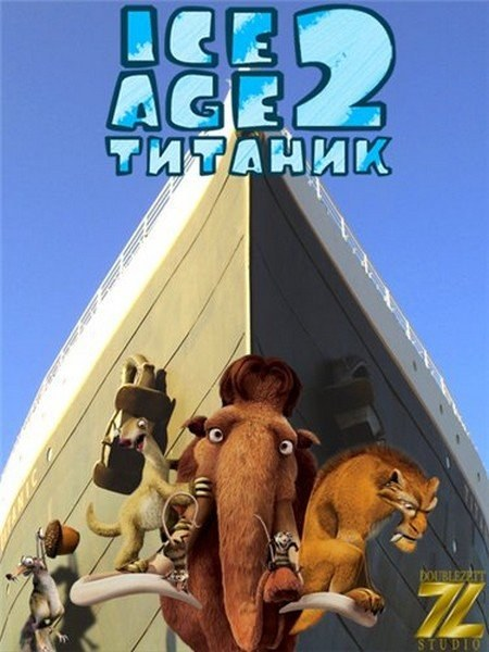 Ice Age: The Meltdown is similar to Fei lung mang jeung.