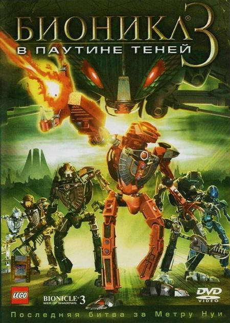 Bionicle 3: Web of Shadows is similar to Bez vidimyih prichin.