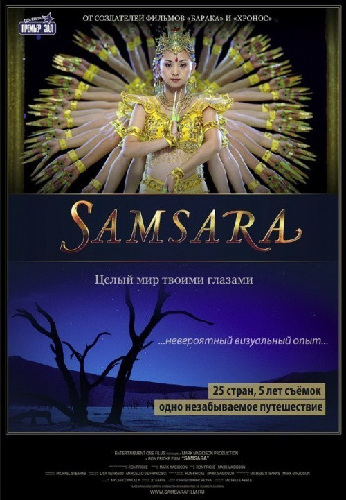 Samsara is similar to Collateral.