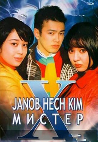 Janob Hech Kim cast, synopsis, trailer and photos.