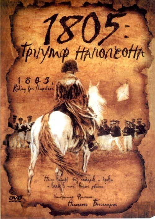 Movies 1805 poster