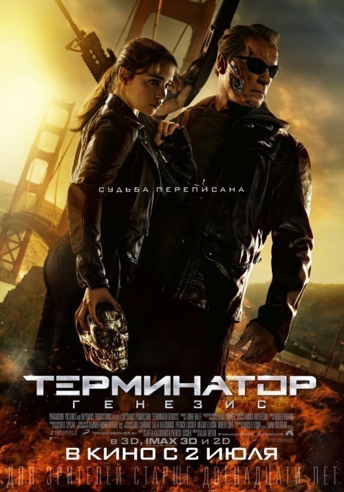 Terminator Genisys is similar to Secrets of an Actress.