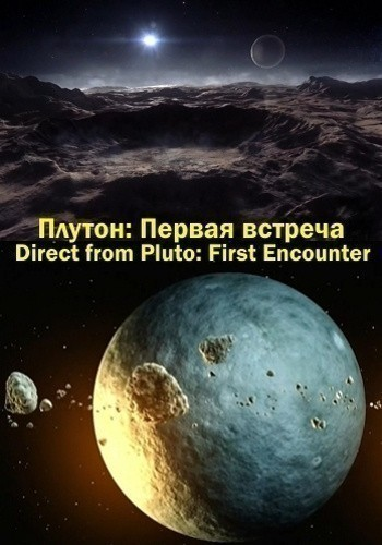 Direct from Pluto: First Encounter cast, synopsis, trailer and photos.