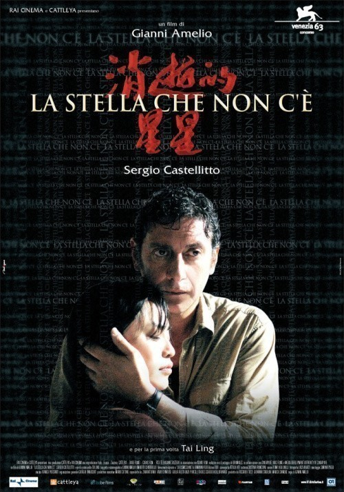 La stella che non c'è cast, synopsis, trailer and photos.