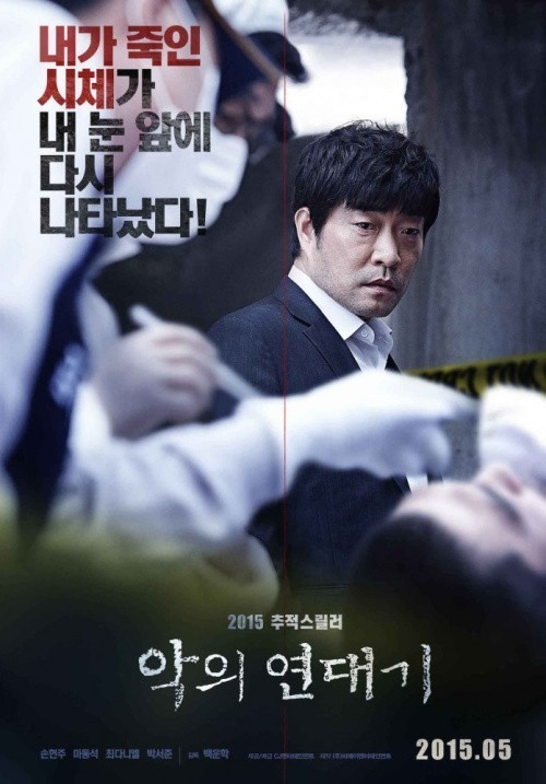 Akeui Yeondaegi is similar to Killing Dad or How to Love Your Mother.