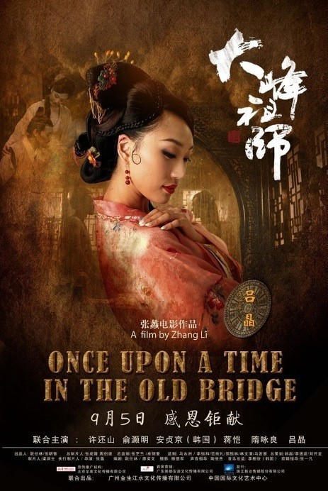 Movies Once Upon a Time In The Old Bridge poster