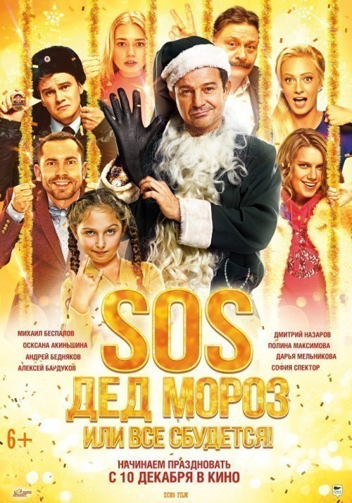 SOS, Ded Moroz ili Vse sbudetsya! is similar to Schone Handen.