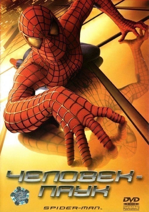 Spider-Man is similar to Amblin'.