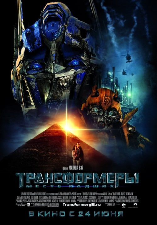Transformers: Revenge of the Fallen is similar to Heimatland.