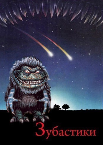 Critters is similar to Doroga na Berlin.