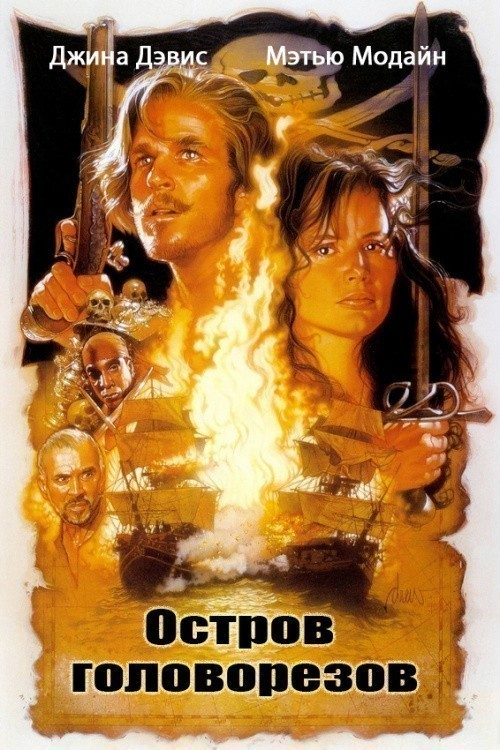 Cutthroat Island is similar to Clash of the Titans.