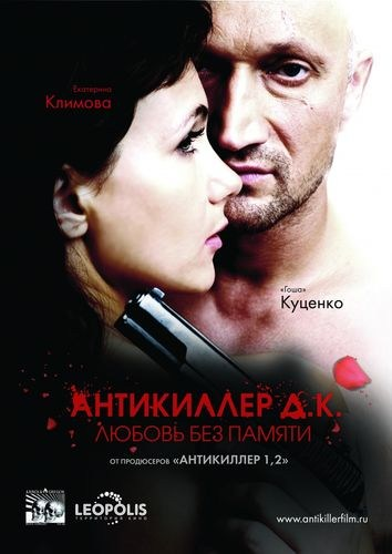 Antikiller D.K: Lyubov bez pamyati is similar to Reshala 2.
