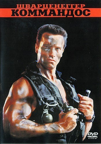 Commando is similar to Hope Springs.