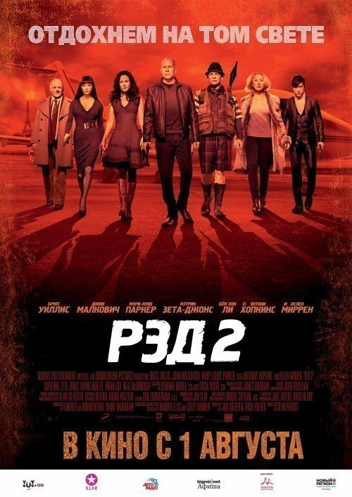 Red 2 is similar to Zelenaya kareta.