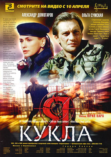 Ya - kukla is similar to The Crossing.