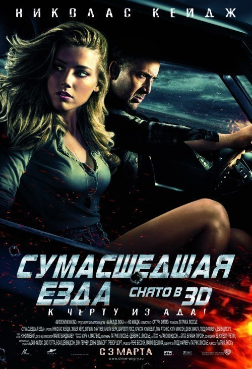 Drive Angry 3D is similar to ProSieben FunnyMovie - H3: Halloween Horror Hostel.