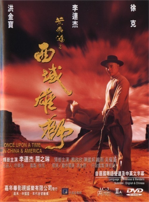 Wong Fei Hung: Chi sai wik hung see is similar to La La Land.