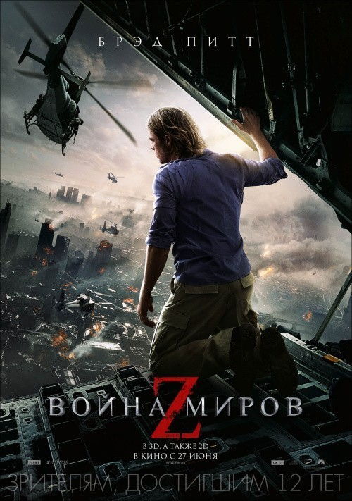 World War Z is similar to Patsientyi.