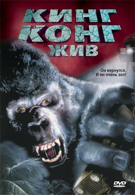 King Kong Lives is similar to Signs and Voices.
