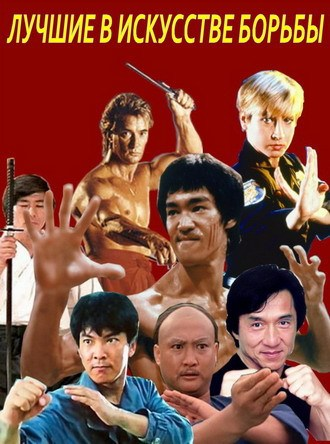 The Best of the Martial Arts Films is similar to Escanaba in da Moonlight.