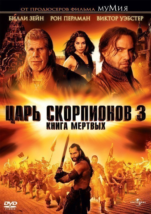 The Scorpion King 3: Battle for Redemption is similar to Keeping the Faith.
