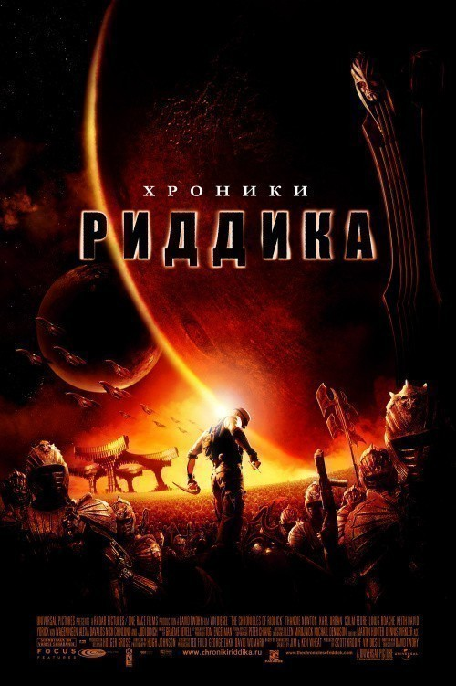 The Chronicles of Riddick is similar to Papa ou maman.