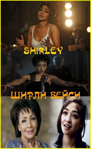Shirley is similar to The Last Legion.