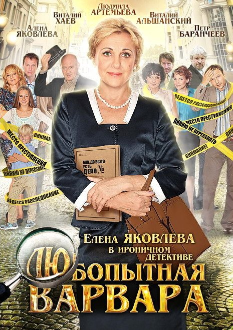 Lyubopyitnaya Varvara is similar to Jesse Stone: Sea Change.