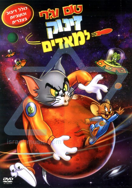 Tom and Jerry Blast Off to Mars! is similar to WrestleMania 2.