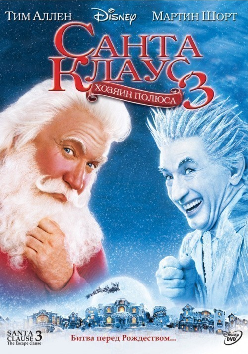 Santa Clause 3: Escape Clause is similar to Jack the Giant Slayer.