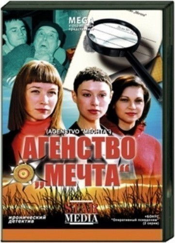 Agentstvo «Mechta» is similar to Na ishode nochi.