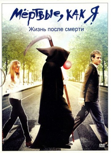 Dead Like Me: Life After Death is similar to Samantha: An American girl holiday.