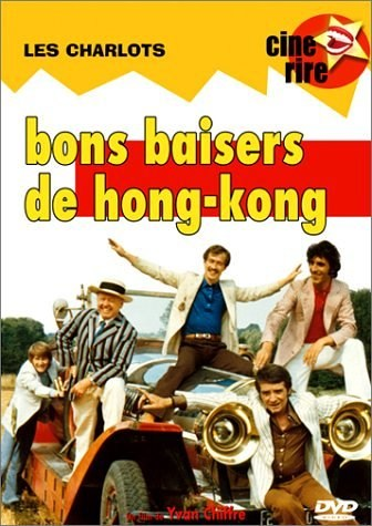Bons baisers de Hong Kong is similar to The Panic in Needle Park.